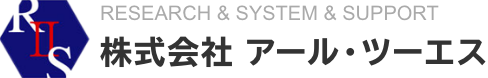 RESEARCH & SYSTEM & SUPPORT 株式会社アール・ツーエス